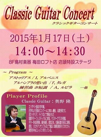 島村楽器 梅田ロフト デモ演奏 クラシックギター 奥野先生