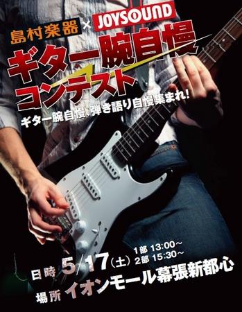 ギター腕自慢コンテスト