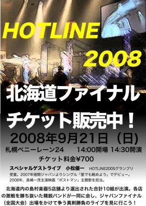 20080808-HLFINAL3.jpg