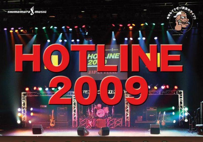 HOTLINE2009北海道地区ファイナル 今年はZEPP!!