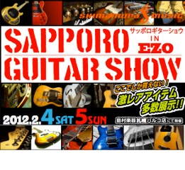 札幌ギターショー