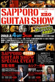札幌ギターショー2012