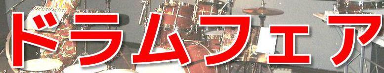 ドラムフェア 札幌パルコ店