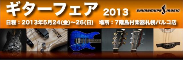 ギターフェア2013