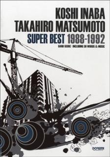 B'z 稲葉浩志・松本孝弘/スーパー・ベスト 1988~1992