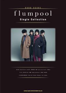 flumpool Single Collection
