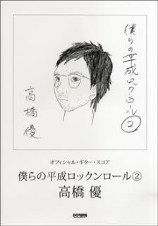 高橋優/僕らの平成ロックンロール2