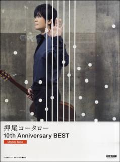 押尾コータロー 10th Anniversary BEST Upper Side