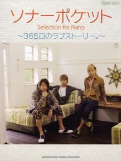 ピアノソロ 中級 ソナーポケット Selection for Piano~365日のラブストーリー。~