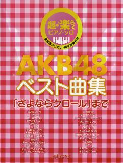 超・楽らくピアノソロ AKB48ベスト曲集/さよならクロール
