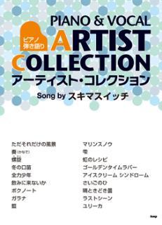 ピアノ弾き語り アーティスト・コレクション Song by スキマスイッチ