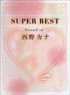 ピアノソロ 初級~中級 SUPER BEST Sound of 西野カナ
