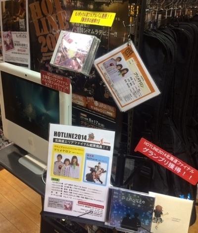 プリメケロン HOTLINE2014 ジャパンファイナル