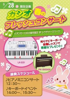 カシオ春のフレッシュコンサート