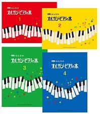 オルガンピアノ