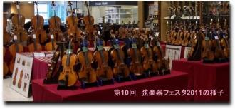 弦楽器フェスタ2011