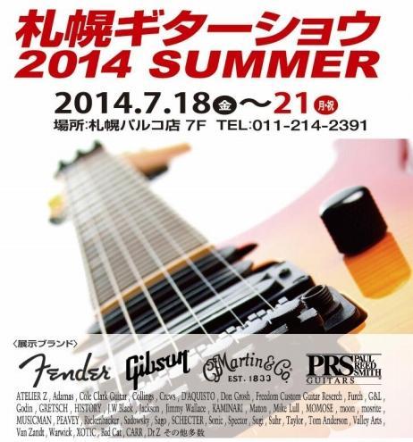 札幌ギターショウ2014夏