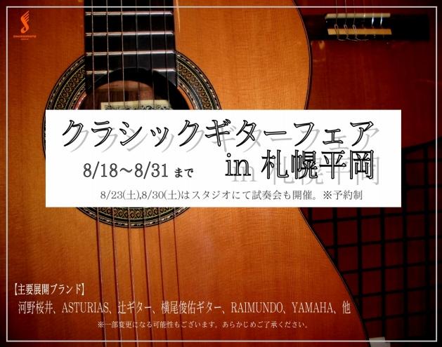 クラシックギターフェアIN札幌平岡