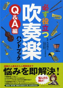 吹奏楽ハンドブックQ&A編