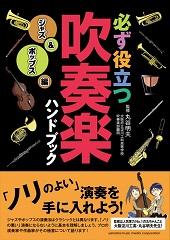 吹奏楽ハンドブックジャズ&ポップス編