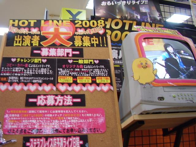 HL2008 出場者大募集中!!