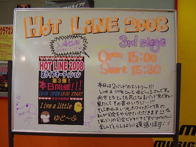 20080712-P2020295.JPG