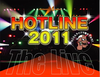 HOTLINE2011画像