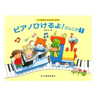 ピアノひけるよ!