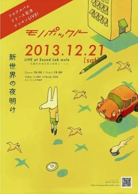 20131209-20131208-shinsekais.jpg