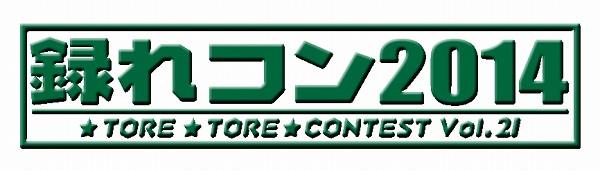 録れコン2014ロゴ