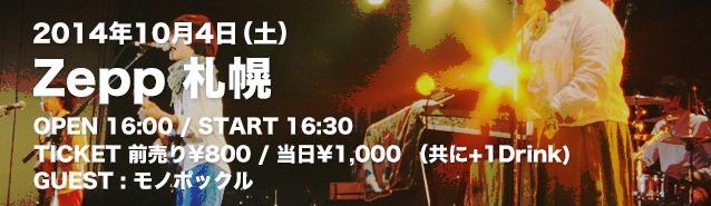 20140916-20140906-hl2014-hokkaido_bn.jpg