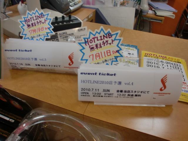 チケットForYou!!