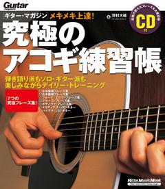 究極のギター練習帳