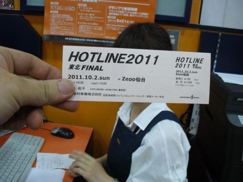 HOTLINE2011 東北ファイナルチケット