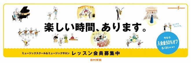 春のご入会キャンペーン