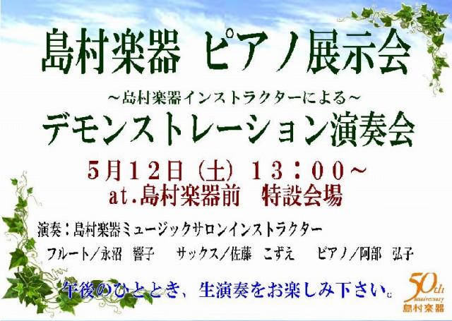 島村楽器イオンモール利府店デモンストレーション演奏会
