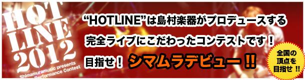 島村楽器 HOTLINE2012