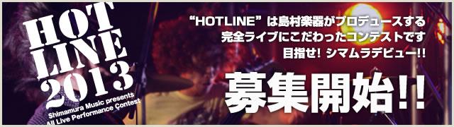 島村楽器 HOTLINE2013 コンテスト 募集