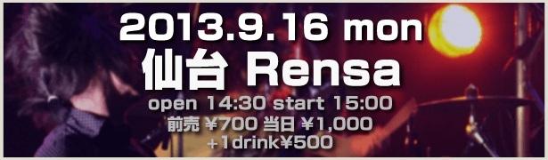 HOTLINE東北ファイナル 仙台Rensa