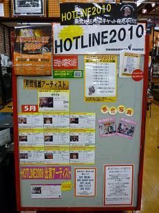 HOTLINEコーナー