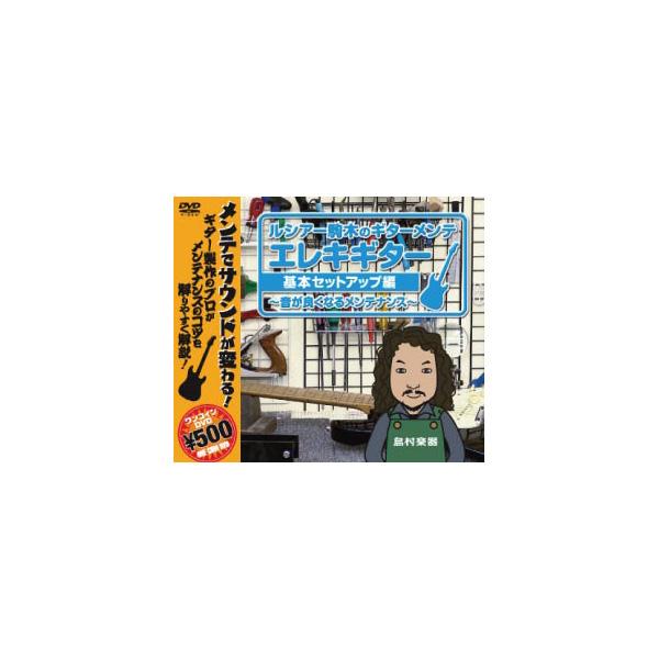 ルシアー駒木のギターメンテ