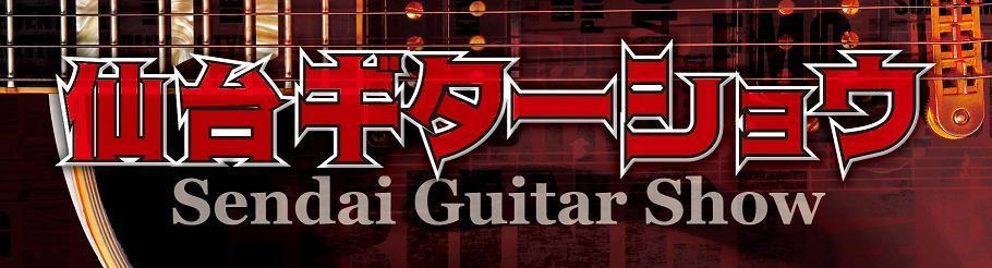 仙台ギターショウ