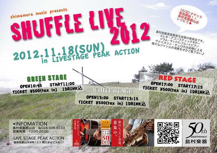SHUFFLE LIVE 2012