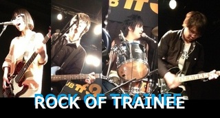 ROCK OF TRAINEE 郡山 HOTLINE