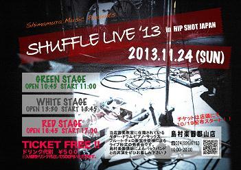 SHUFFLE LIVE 2013 島村楽器郡山店発表会
