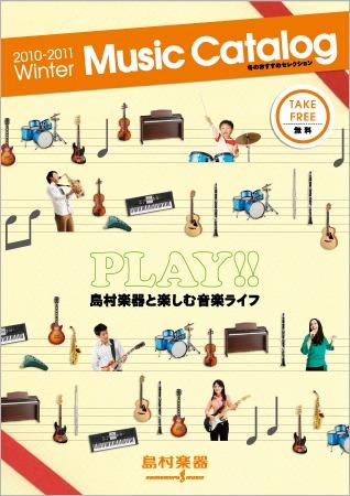 島村楽器カタログ