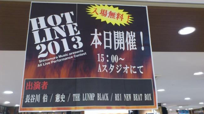 HOTLINE2013 6月9日赤羽アピレ店ショップオーディション