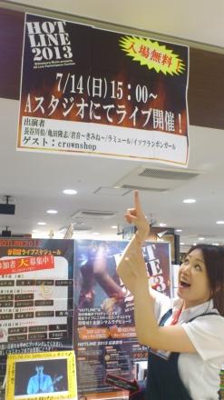 7.14(日)HOTLINE2013赤羽アピレ店ショップオーディションライブ