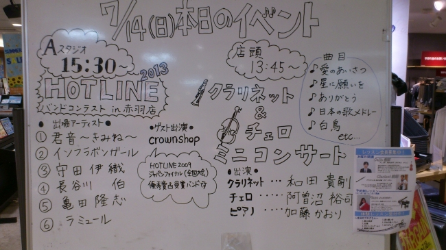 HOTLINE2013赤羽アピレ店ショップオーディション7.14