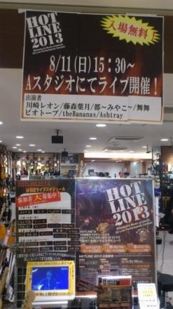 HOTLINE2013赤羽アピレ店ショップーディション8.11